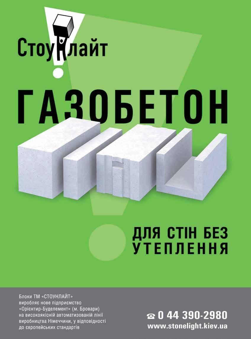 Полистиролбетон: характеристики, плюсы и минусы, состав