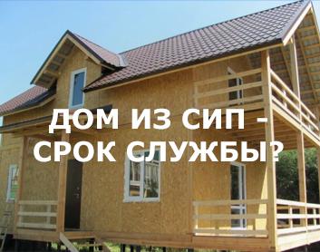 Срок службы каркасного дома в россии сколько простоит строение, период эксплуатации