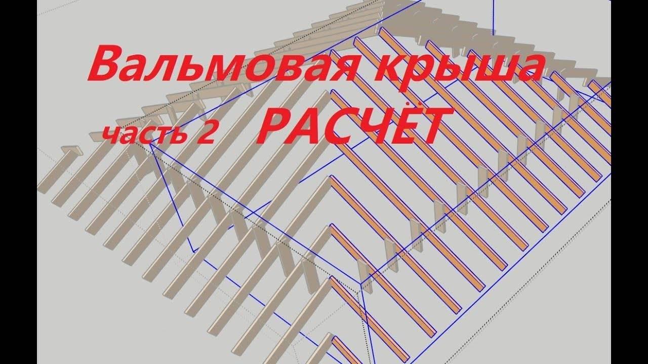 Калькулятор расчета вальмовой крыши — онлайн расчет угла наклона, стропил
