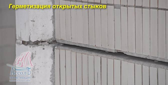 Герметизация межпанельных швов внутри квартиры своими руками