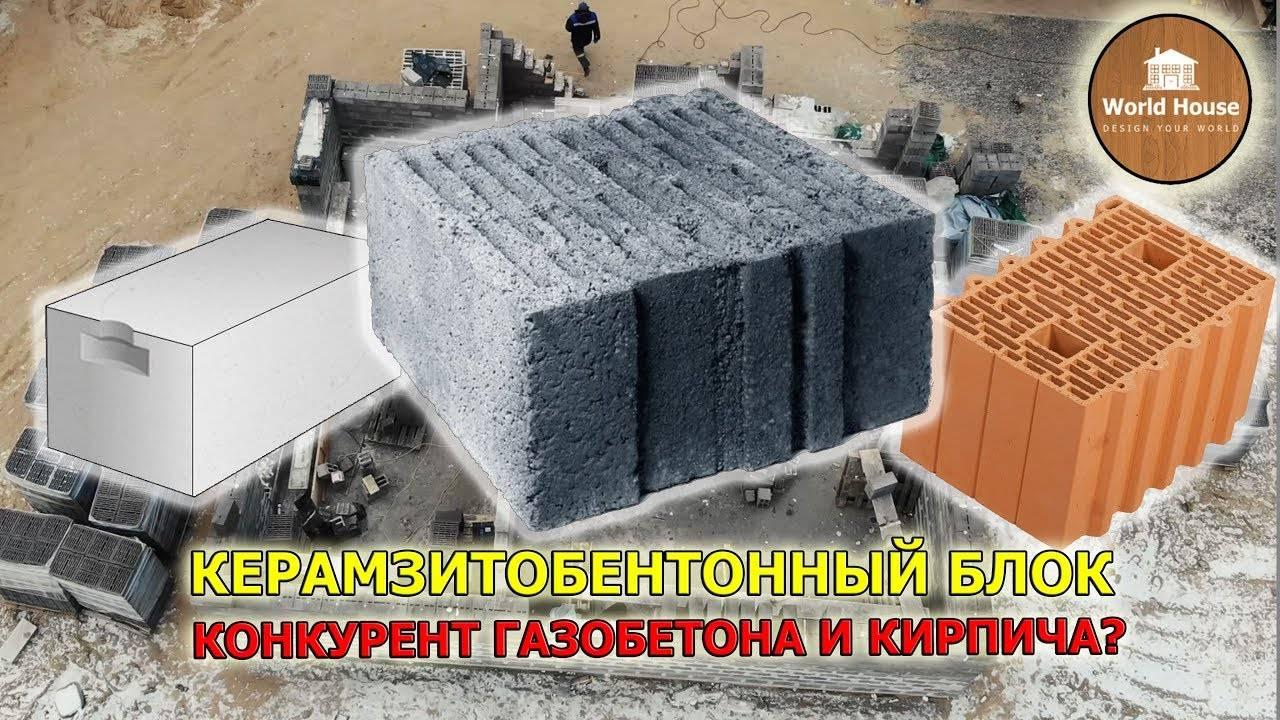 Толщина стен из керамзитобетонных блоков при разных вариантах кладки