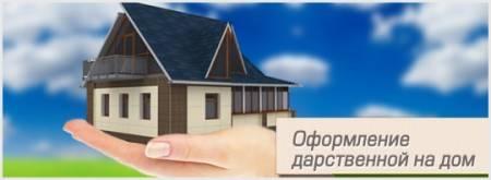 Как правильно оформить дарение дома с земельным участком