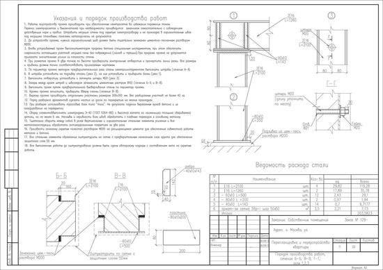 Усиление кирпичных стен: технологии и оборудование. трещина в кирпичной стене