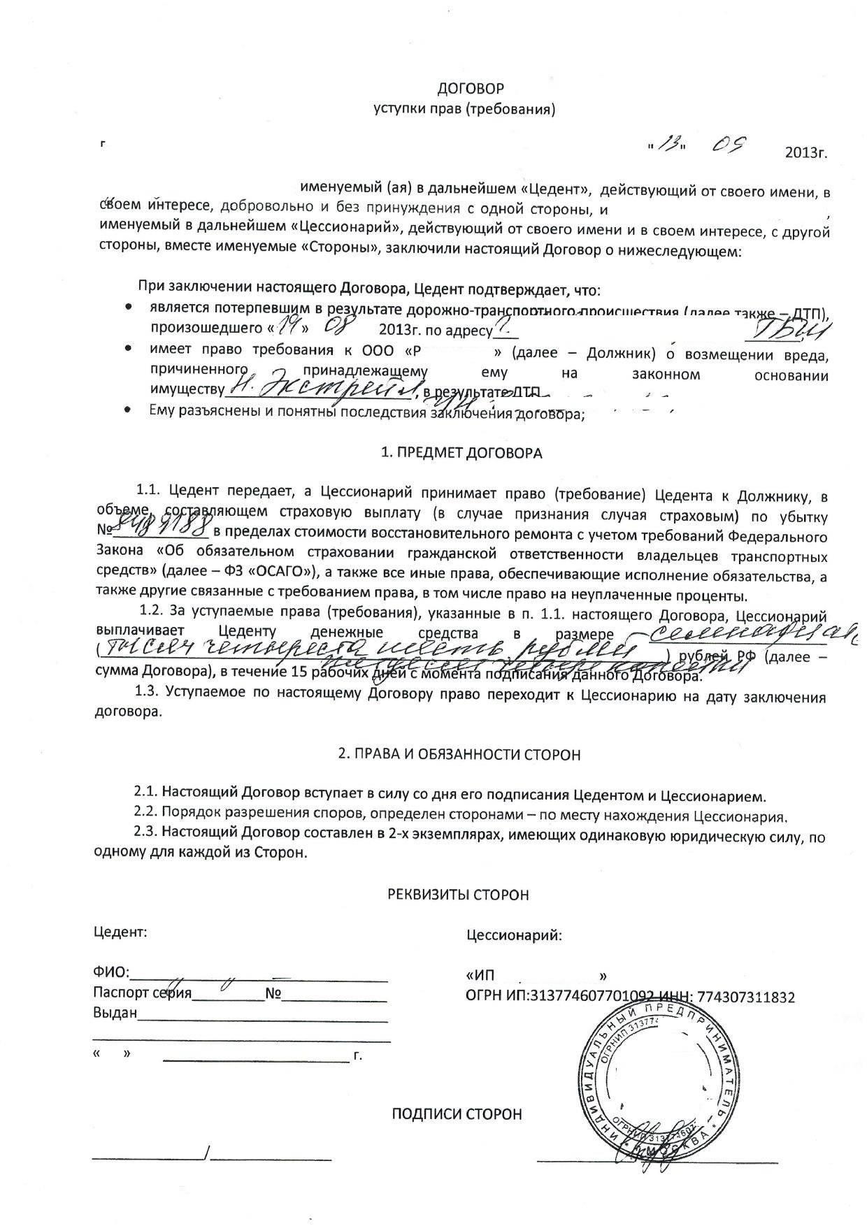Процедура переуступки прав аренды земельного участка: подводные камни процесса и нюансы оформления договора