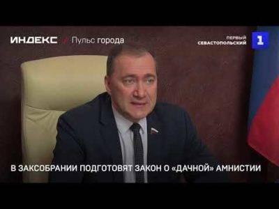 Госдума приняла закон о продлении «дачной амнистии» до марта 2021 года