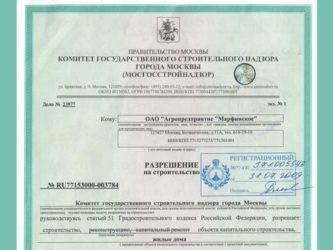 Продление разрешения на строительство: документы, сроки
