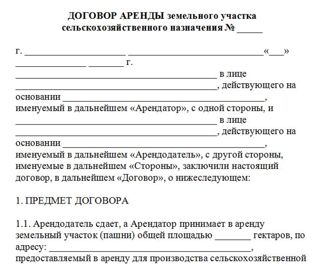 Договор субаренды земельного участка - бланк образец 2021