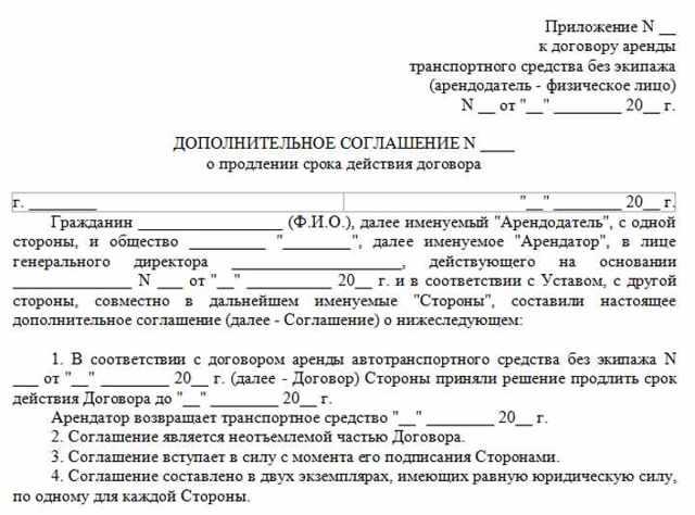 Условия заключения договора субаренды участка земли + образец документа