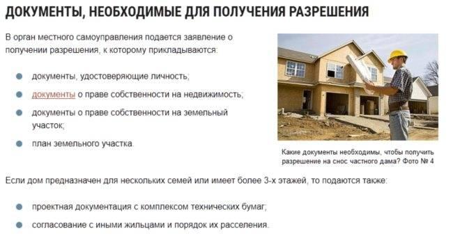 Строительство дома без разрешения на строительство в 2020 году: что будет?