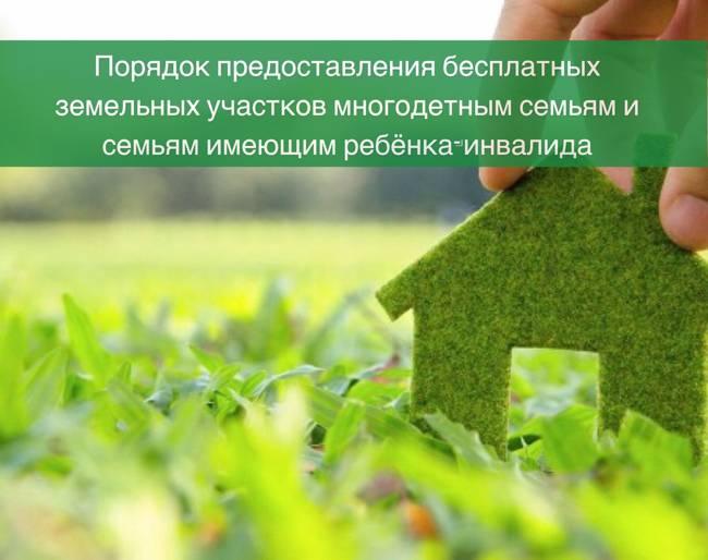 Земля многодетным семьям: условия получения, необходимые документы и порядок оформления