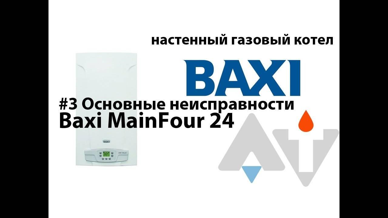 Как исправить ошибку е98 на газовом котле baxi (бакси) - fixbroken.ru