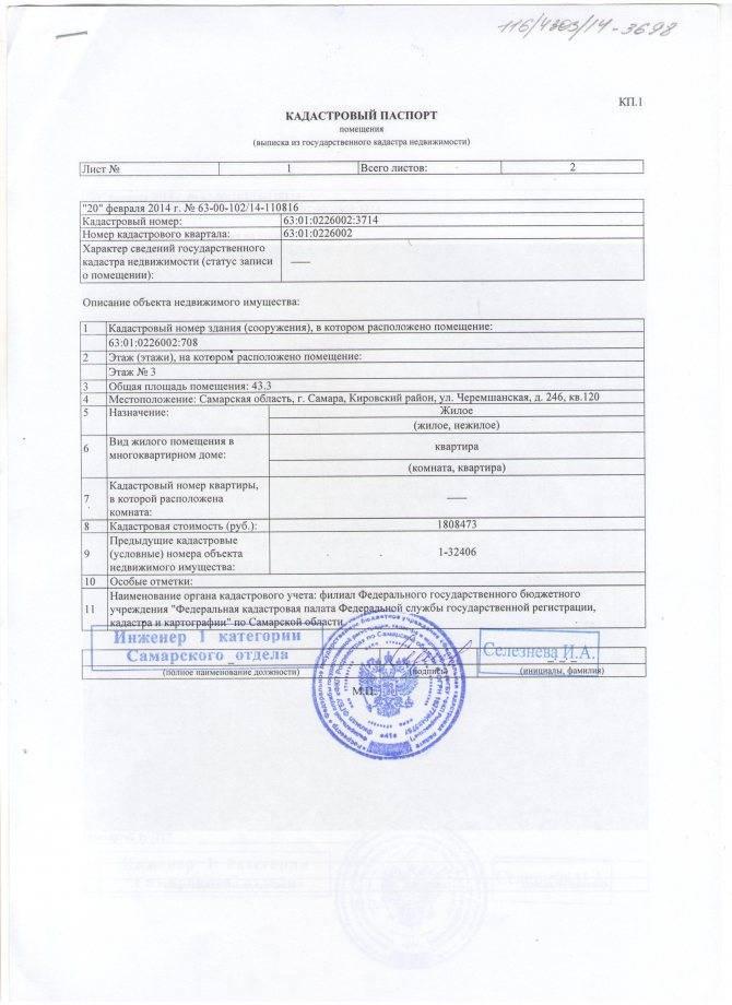 Какие документы нужны для получения кадастрового паспорта на землю?