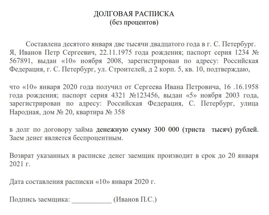 Образец расписки в получении денежных средств за земельный участок, а также правила составления документа о принятии задатка при покупке надела