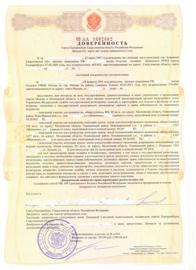 Грамотное оформление договора купли-продажи земельного участка