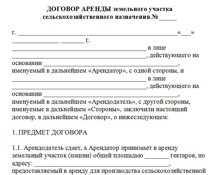 Продажа права аренды земельного участка в 2021 году: пример договора, порядок проведения