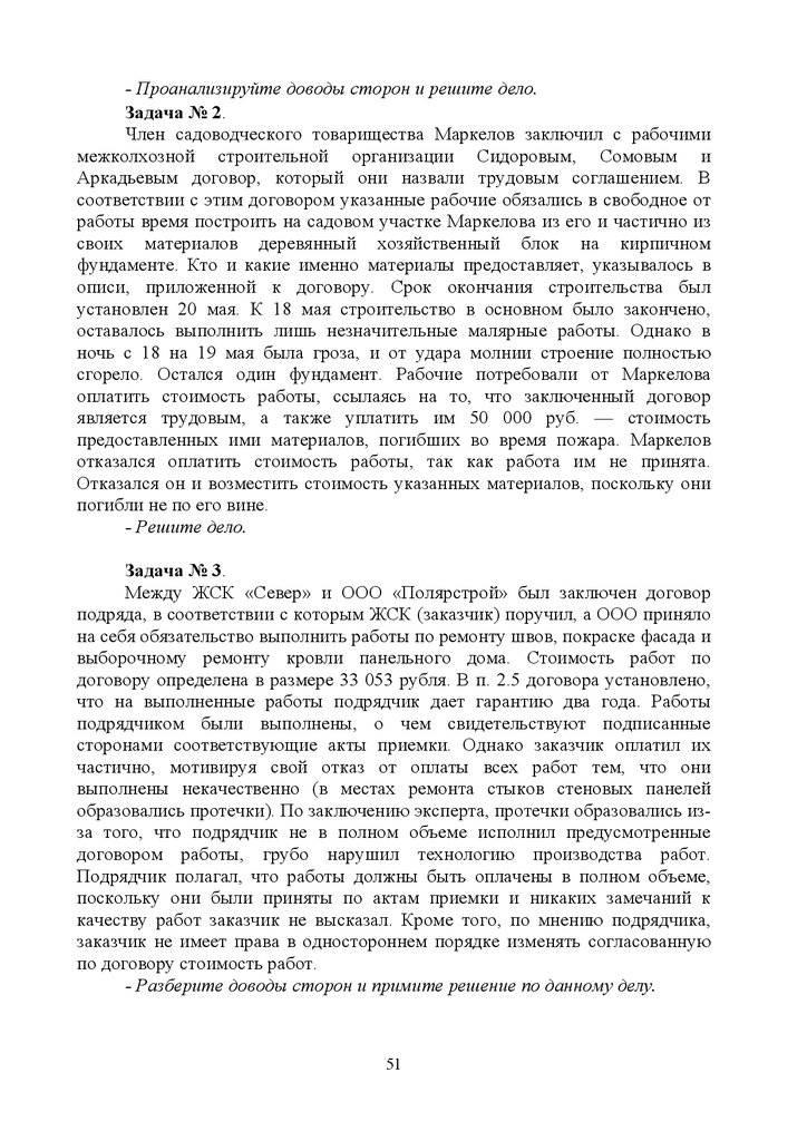 Важные правила и юридические тонкости при заключении договора подряда с физическим лицом