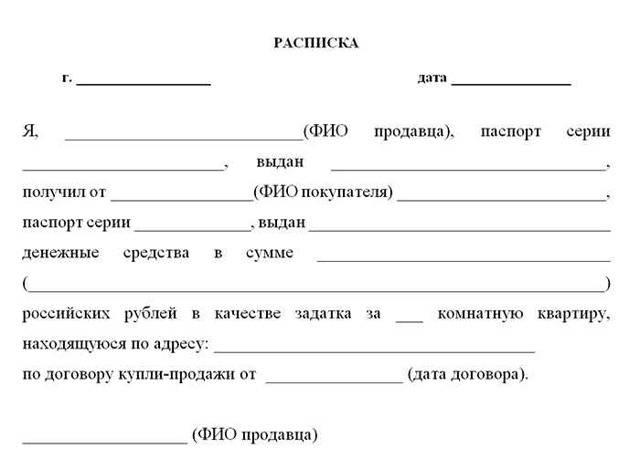Расписка в получении денежных средств за квартиру - образец ✍️