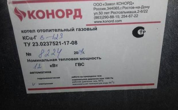 Газовый котел бренда конорд: линейка продукции и описание