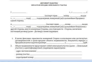 Порядок составления договора задатка при покупке земельного участка