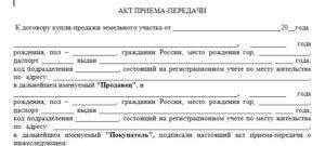 Передаточный акт к договору купли-продажи квартиры и его образец