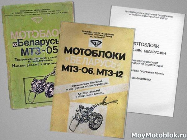 Белорусские мотоблоки мтз — модели их технические характеристики