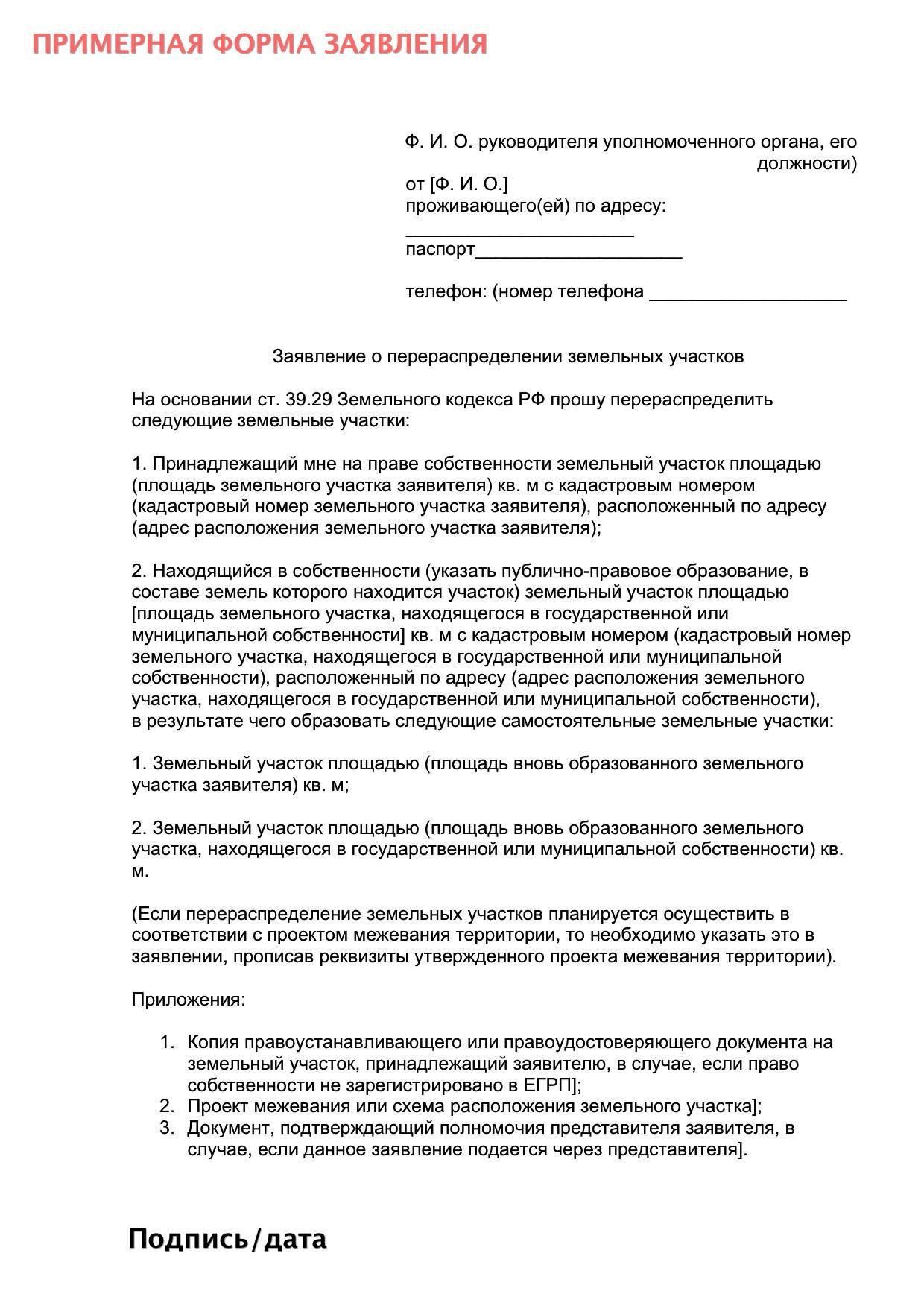 Образец доверенности на межевание земельного участка: бланк заявления и информация об остальных документах - о постановлении, приказе и паспортесвоё