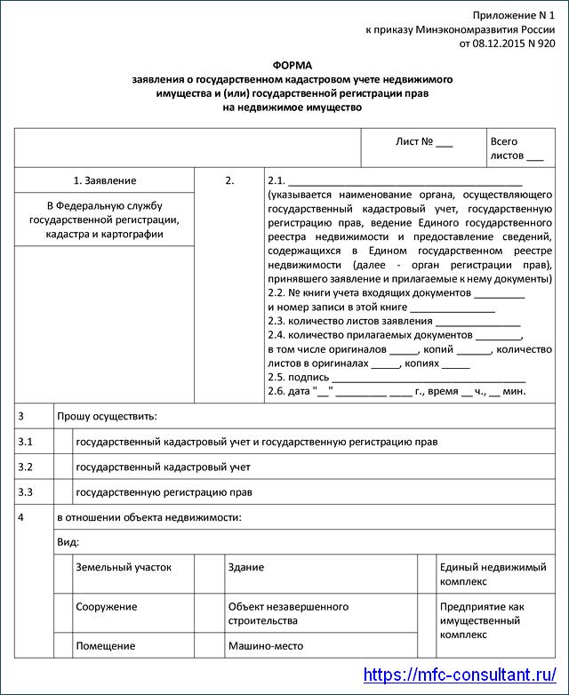 Регистрация договора купли-продажи земельного участка в росреестре: документы, стоимость, сроки, а также является ли государственное заверение обязательным