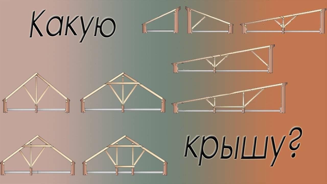 Какая крыша лучше двухскатная или четырехскатная - клуб мастеров