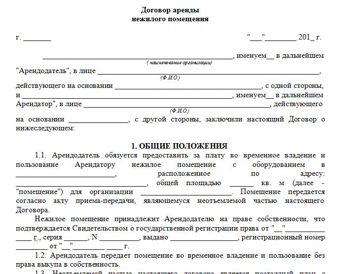 Договор аренды земельного участка - бланк образец 2021