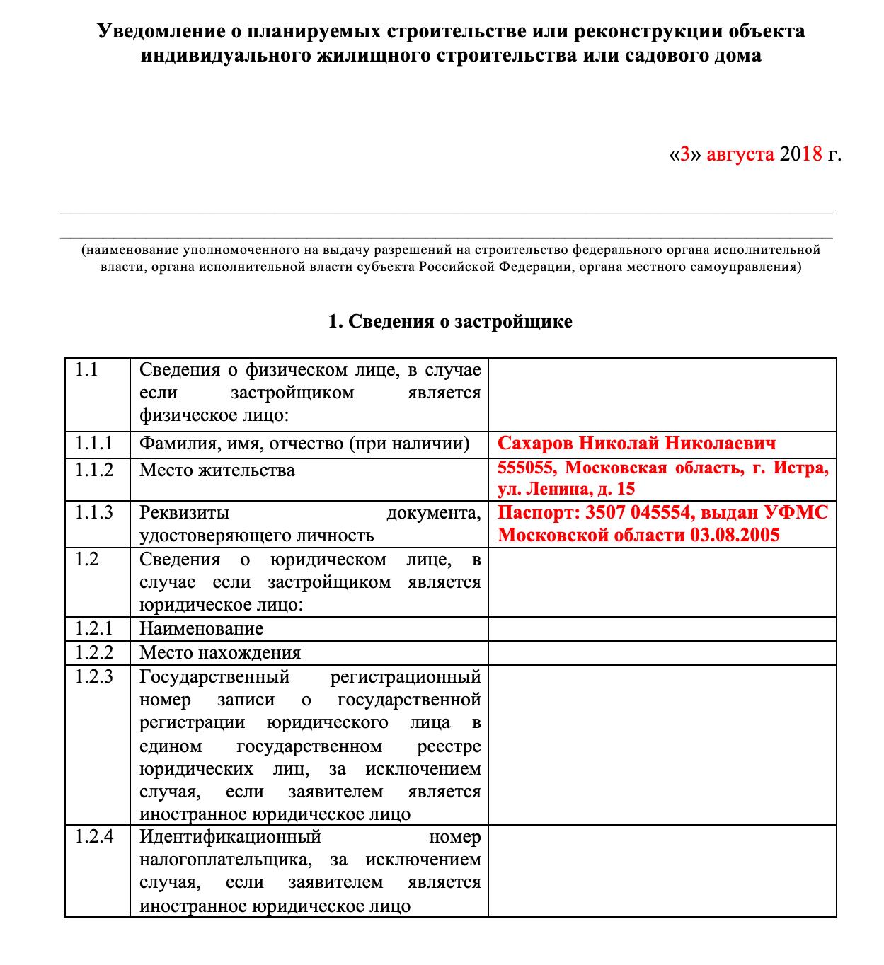 Уведомление о планируемом строительстве - образец заполнения 2021