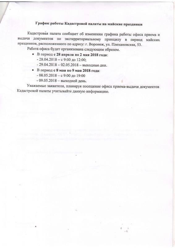Постановка земельного участка на кадастровый учет