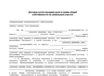 Договор купли-продажи земельного участка: образец и бланк документа и дополнительного соглашения, которые можно скачать в word, советы, где и как оформить юрэксперт онлайн