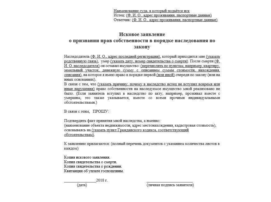 Исковое заявление о признании права собственности на земельный участок • правовой центр эгида