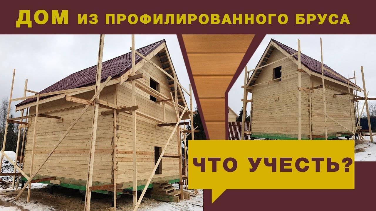 Какой вид бруса выбрать для строительства дома? оптимальные толщина и размеры бруса для дачного дома и для постоянного жилья