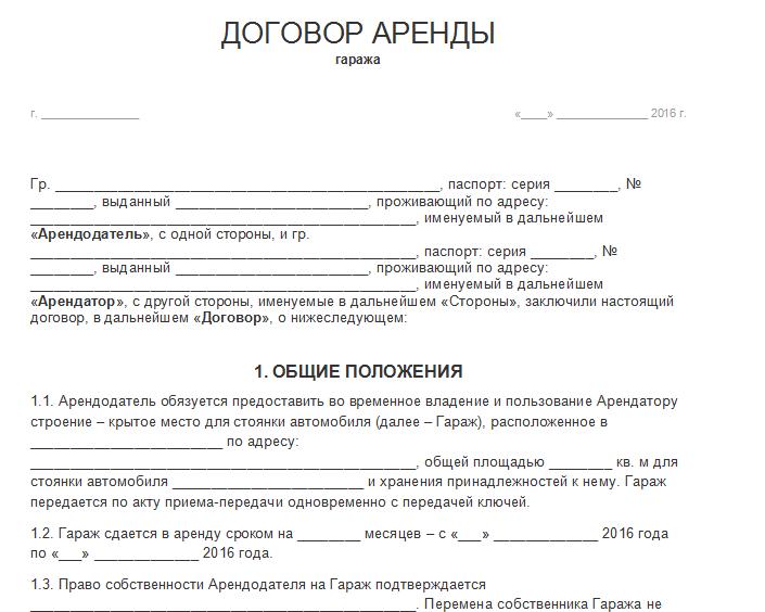 Общие положения и порядок оформления договора аренды земельного участка