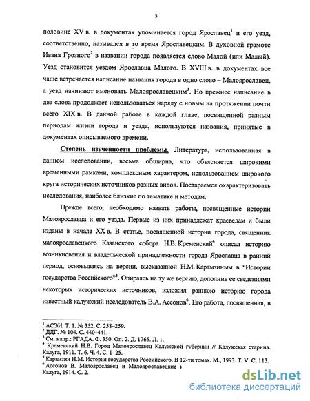 План генерального межевания и экономические примечания. генеральное межевание земель россии в xviii веке