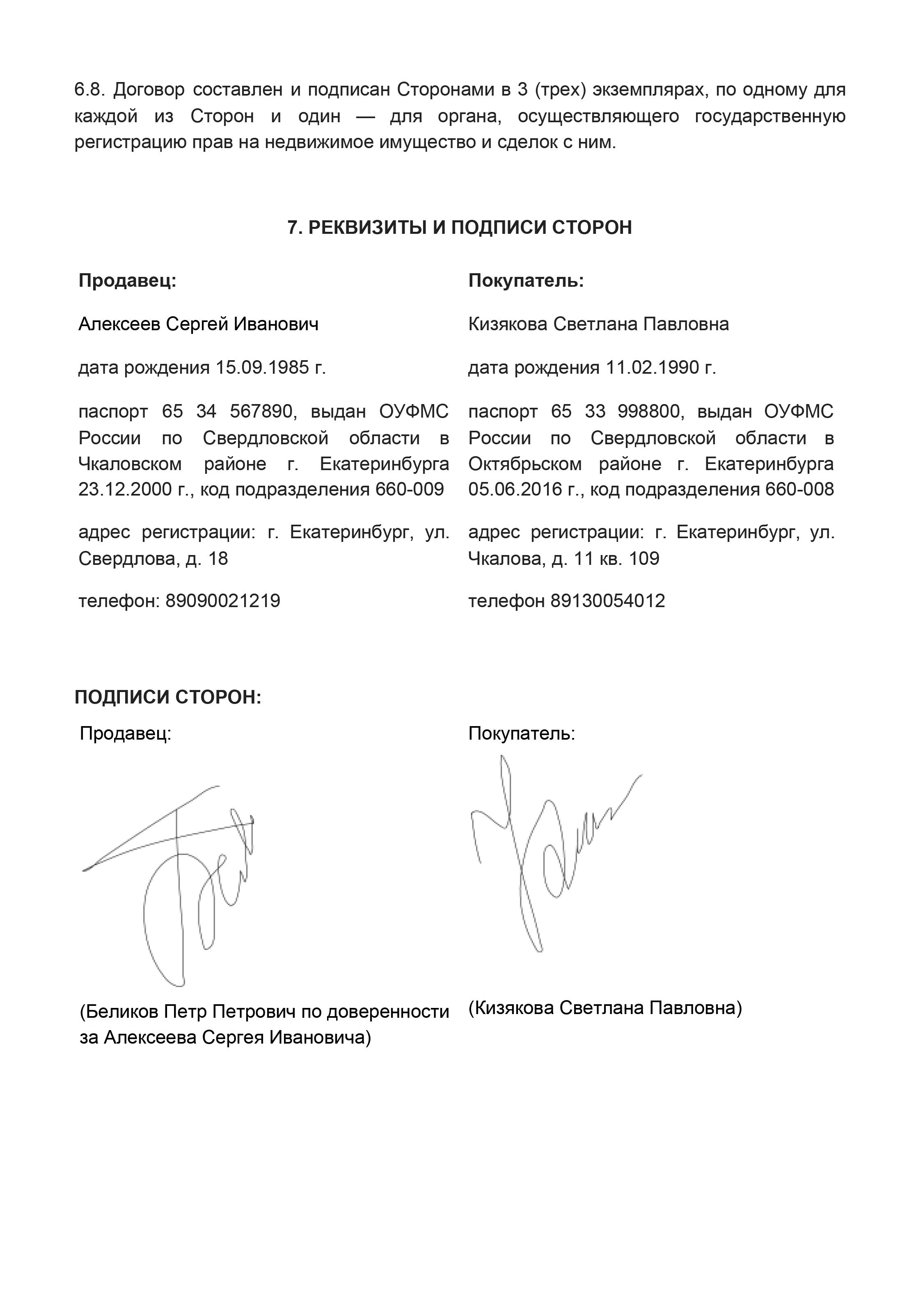 Покупка земельного участка у собственника: порядок действий 2021