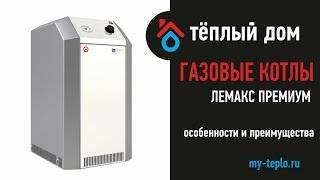 Газовый котел лемакс премиум: устройство, мощности (12.5, 15, 20, 25, 30, 35, 40 квт), а также отзывы владельцев