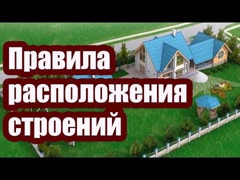Закон о строительстве на земельном участке 2020 отступление от межи