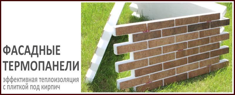 Монтаж термопанелей с клинкерной плиткой: как установить фасадные панели своими руками
