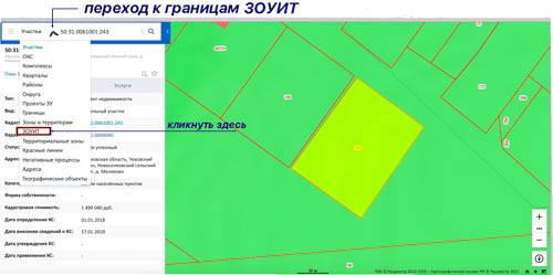Как найти земельный участок на карте: по кадастровому номеру, поиск по адресу земли, или визуально на публичном сервисе росреестра