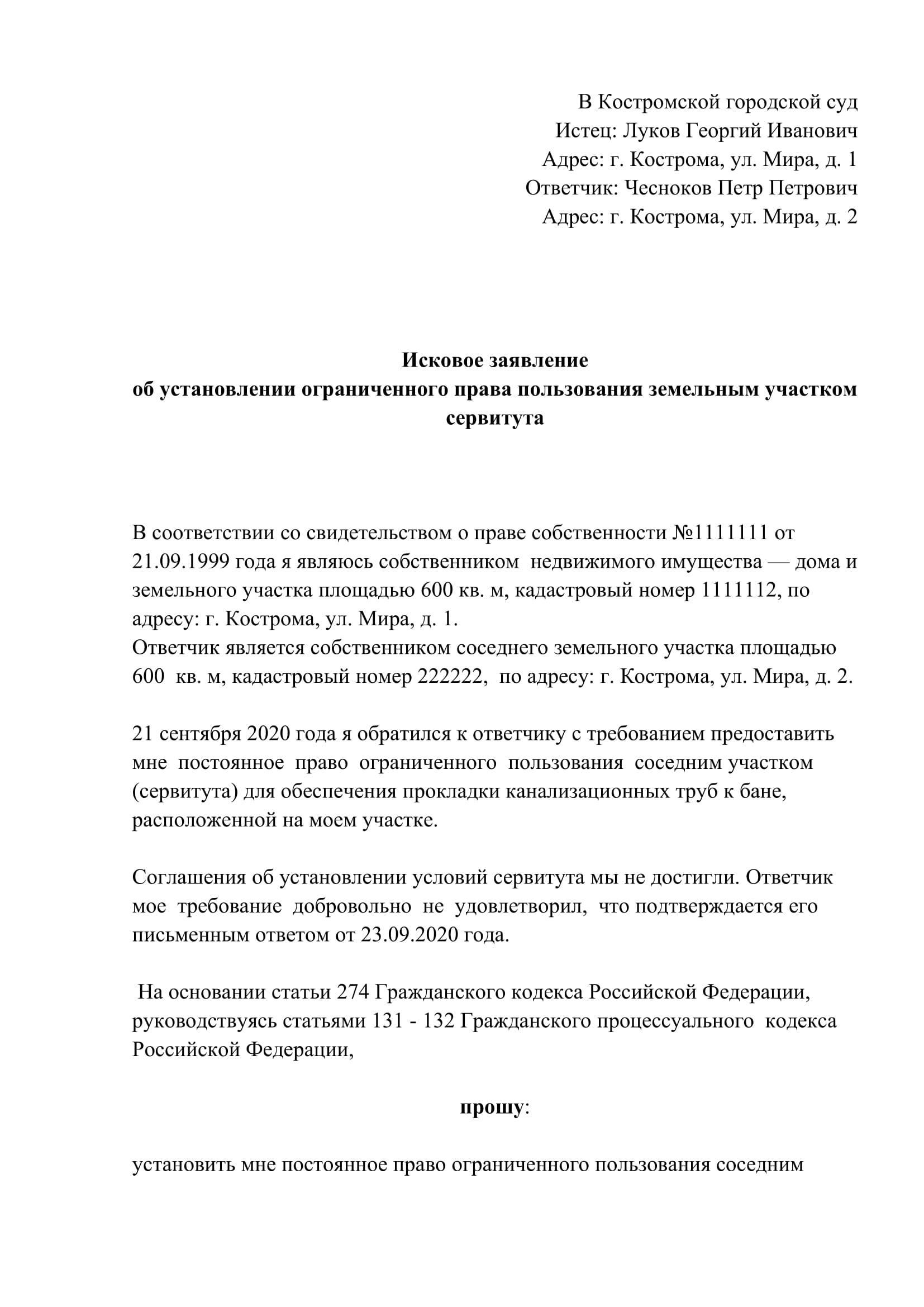 Образцы исковых заявлений в суд по земельным вопросам
