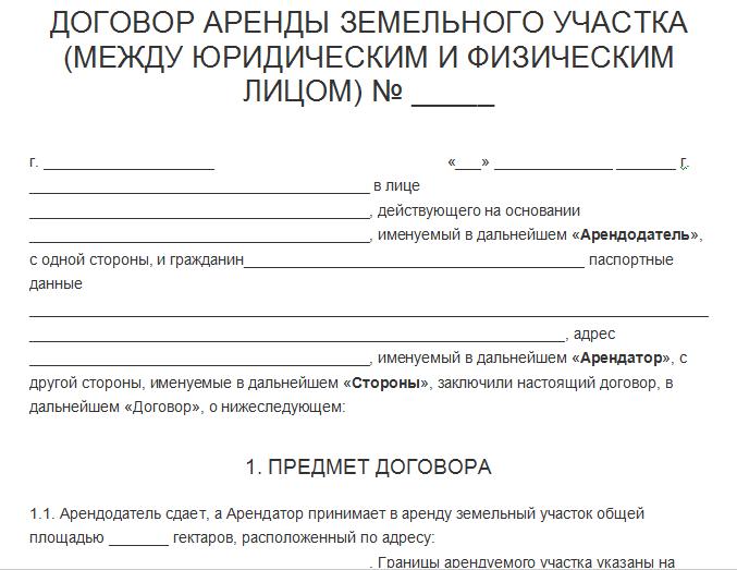 Заявление о предоставлении земельного участка в администрацию: бланк и образец заявки, информация куда подавать для получения надела и форма исковой жалобы при отказе юрэксперт онлайн