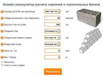 Стоимость кладки шлакоблока при строительстве дома: видео-инструкция по монтажу своими руками, расход цемента, сколько стоит, фото