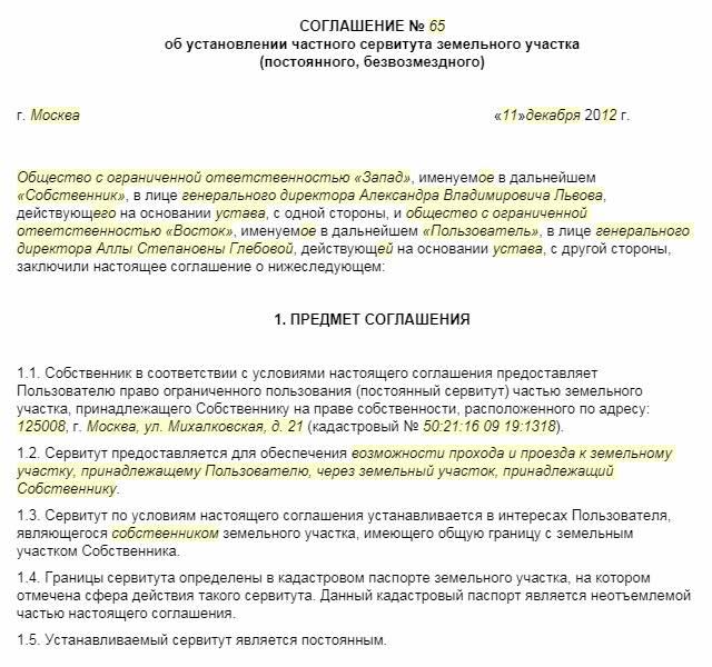 Что такое сервитут земельного участка согласно ГК РФ, как его оформить?