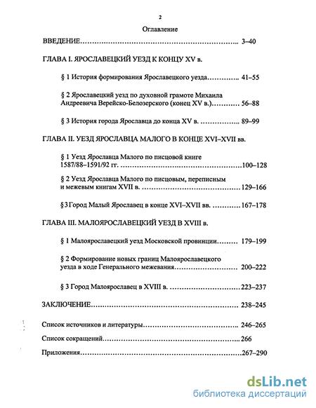 История межевания в россии: генеральное размежевание, ргада и фонд № 1354, планы дач и специальная процедура