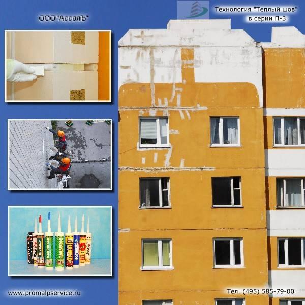 Заделка межпанельных швов в панельных домах: как происходит герметизация и утепление между плитами снаружи и изнутри, технология, материалы для промазки, цены