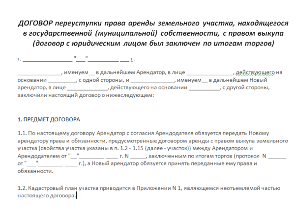 Договор субаренды нежилого помещения образец 2021, особенности заключения между юридическими, физическими лицами и ип