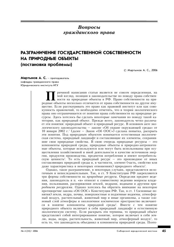 Лекция 10. правовое регулирование природопользования в рф