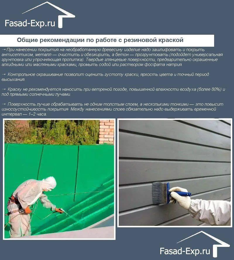 Защитная резиновая краска для поверхностей разного типа